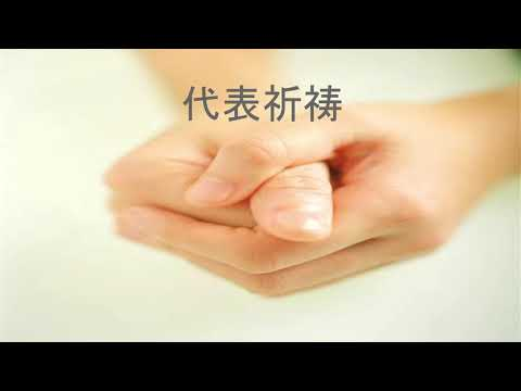 「2021/06/20主日礼拝(日本語)神が受け入れる霊的な礼拝 ローマ12:1-8」のコピー