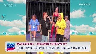 Sin Boy: Στον Μάρκο Σεφερλή γιόρτασε τα γενέθλια του ο ράπερ - Καλοκαίρι not 19/8/2019 | OPEN TV