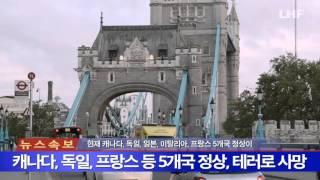 [런던해즈폴른] 런던 테러발생 속보뉴스!