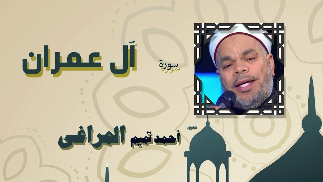 القران الكريم كاملا بصوت الشيخ احمد تميم المراغى   سورة أل عمران