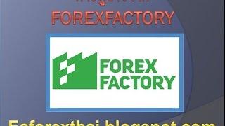 [บทเรียน Forex ตอน 20] การดูข่าวจาก Forexfactory
