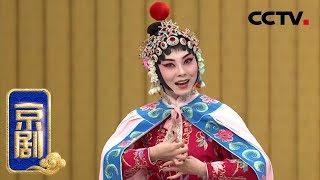 京剧《穆桂英挂帅》 1/2 来自《中国京剧像音像集萃》 20200204 | CCTV戏曲
