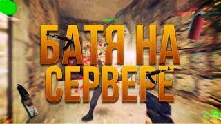 БАТЯ НА СЕРВЕРЕ КС 1.6 • ПРОСТРЕЛЫ• Лучшие фраги и приколы в Counter-Strike(1)
