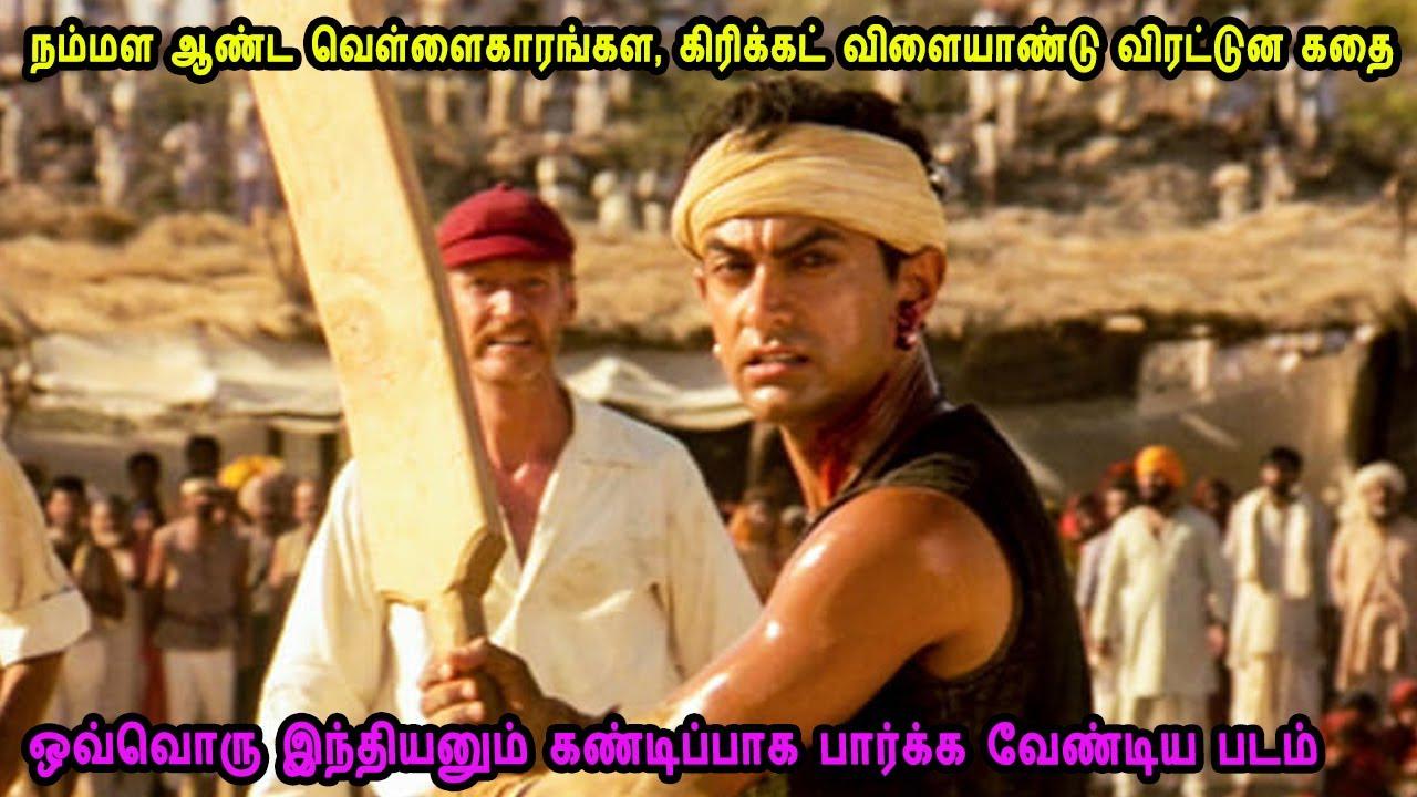 நம்மள ஆண்ட வெள்ளைகாரங்கள, கிரிக்கட் விளையாண்டு விரட்டுன கதை Tamil Dubbed Reviews & Stories of movies