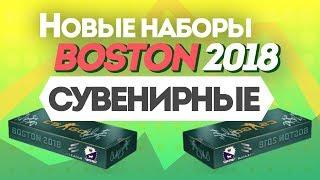 НОВЫЕ СУВЕНИРНЫЕ НАБОРЫ BOSTON 2018! СТОЯТ ЛИ СВОЕГО? - ОТКРЫТИЕ КЕЙСОВ CS:GO