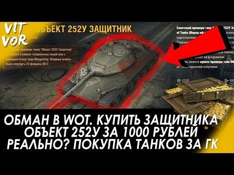 ОБМАН В WOT. КУПИТЬ ЗАЩИТНИКА ОБЪЕКТ 252У ЗА 1000 РУБ РЕАЛЬНО? ПОКУПКА ТАНКОВ ЗА ГК.wargaming.ru.net