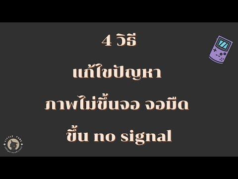 4 วิธีแก้ไขปัญหา ภาพไม่ขึ้นจอ จอมืด ขึ้น no signal