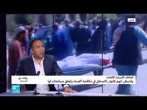 هل حقا تعاقب واشنطن الرئيس الأفغاني...لماذا؟  - نشر قبل 2 ساعة