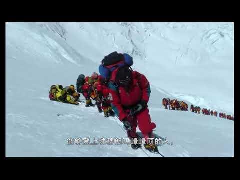 夺命8848,看完珠穆朗玛峰上的尸体,你还敢去吗?