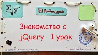 Знакомство с jQuery   1 урок