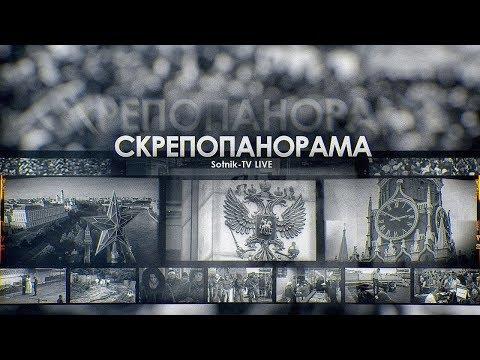 """""""СКРЕПОПАНОРАМА"""": ВЕДЬМЫ - ЗА ПУТИНА!"""