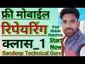 Free Mobile Repairing Class_1। फ्री मोबाईल रिपेयरिंग सिखे। Mobile Repairing Complete Course in Hindi