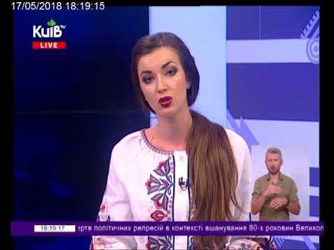 Телеканал Київ: 17.05.18 Київ Live 18.00