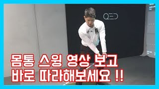 #135. 골프 몸통 스윙 핵심 포인트 !! 몸통 스윙…