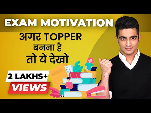 Exam Mein TOPPER