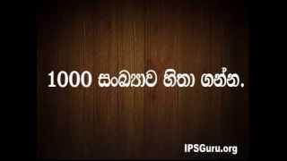 Sinhala FUN Test - Check your Maths knowledge by IPSGuru.org