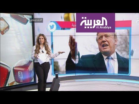 تفاعلكم | ترمب يهاجم تويتر  - 21:54-2019 / 4 / 23