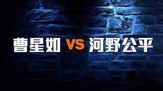 香港寬頻獨家直播 曹星如 Vs 河野公平