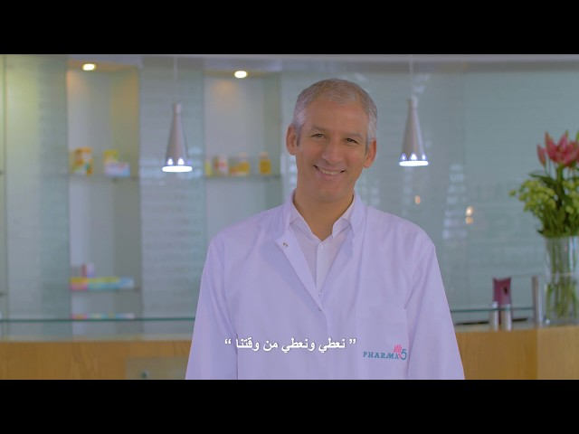 Portrait de Hicham, Chargé de Projets Fondation Noufissa Pharma 5