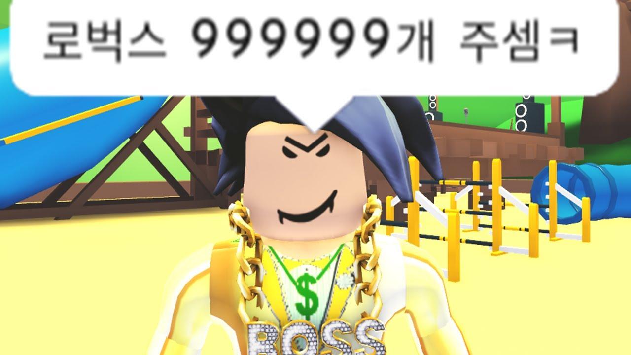 입양하세요 이용료 로벅스 999999개?! (로블록스 해달선 상황극)