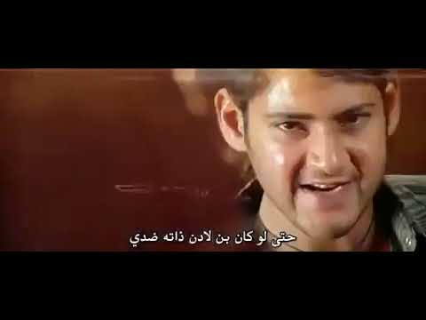 فيلم هندى اكشن درامى رومانسى للرائع ماهيش بابو مترجم كامل