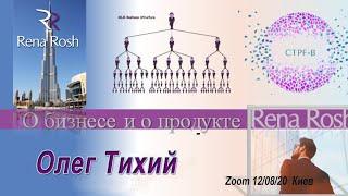 Бизнес и продукция Rena Rosh - Олег Тихий Киев