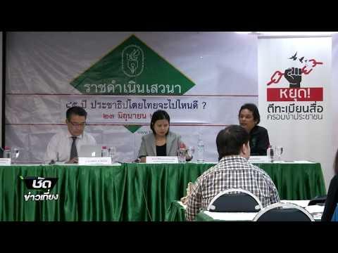 ย้อนหลัง สมาคมสื่อฯ จัดเวทีเสวนา 85ปี ประชาธิปไตย | 23-06-60 | ชัดข่าวเที่ยง
