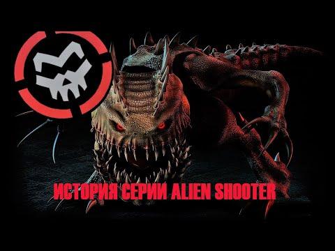 ПОЛНАЯ ИСТОРИЯ СЕРИИ ИГР ALIEN SHOOTER