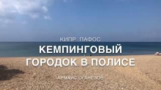 Кипр Пафос Полис , кемпинговый городок в эвкалиптовой роще, пляж Chrysochou Bay