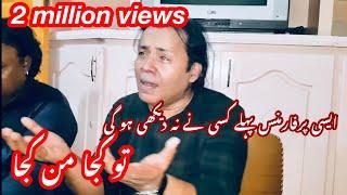 Gambar cover Ustad rafaqat ali khan tu kuja man kuja tabla kalu khan