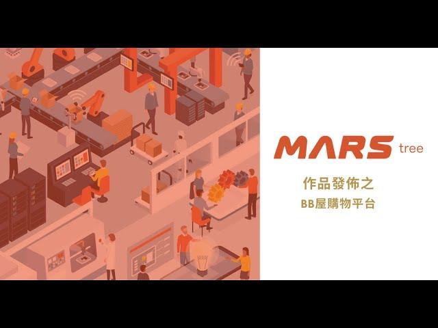 MARStree 作品:BB屋購物平台  購物新體驗|火星豬David