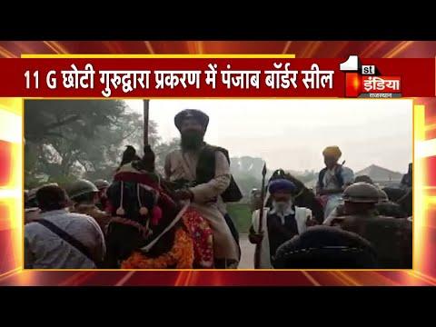 Sri Ganganagar: 11G छोटी गुरुद्वारा प्रकरण में Punjab Border सील, सिख जत्थेबंदियों ने सड़क लगाया धरना