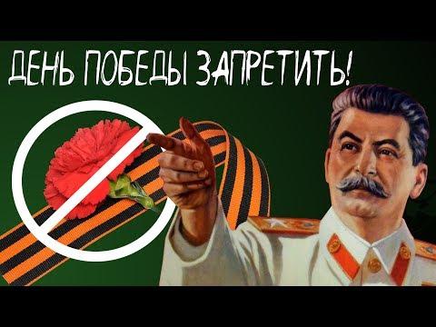Почему Сталин 'отменил'