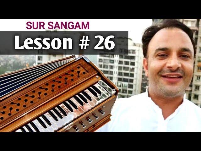 hindustani music classes online  II Alankar Practice on Harmonium II Sur Sangam Lesson # 26
