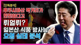 후쿠시마산 먹거리가 안전하다고? 2020년 일본 식품 …