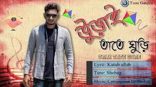 URAI TATE GHURI||SHOHAG||NEW SONG 2017||SOHAG EID SONG||SOHAG MP3 SONG||BANGLA MUSIC SONG BY SHOHAG
