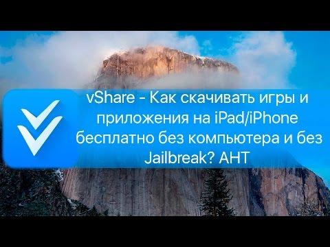 Скачать игры для iPhone, iPad, iPod