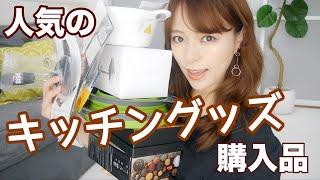皆んなのお勧め♡人気の便利キッチングッズ購入品! thumbnail