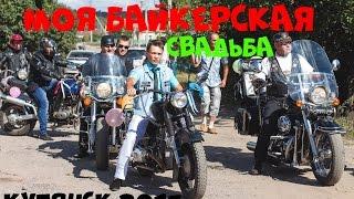 байкерская свадьба Яна и Игорь Левадные. Купянск 2015