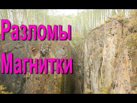 Дигеры в магнитке, шахты, кусинский район
