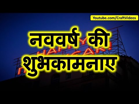 happy new year 2019 whatsapp status video shayari quotes wishes in hindi countdown song