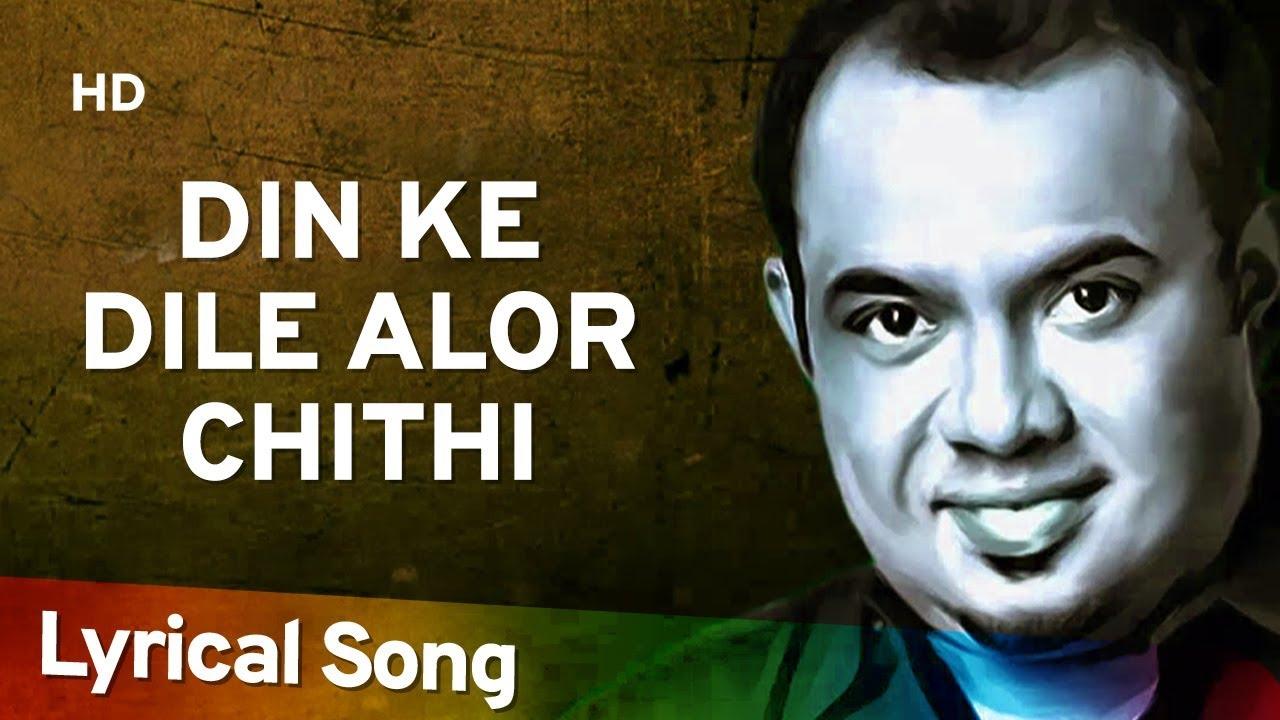 Lyrical: Din Ke Dile Alor Chithi | Raghab Chatterjee | Latest Bengali Song  2018 by Shemaroo Bengali