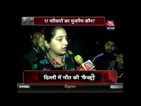 मौत की 'Factory', कसूरवार कौन? पटाखा Factory के Licence को लेकर BJP-AAP में तकरार