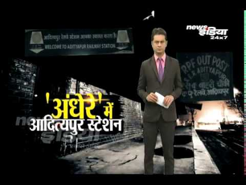 डर के साए में यात्री...! || Railway related information from Saraikela district of Jharkhand