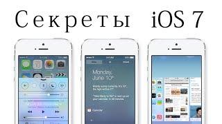 iOS 7: секреты и трюки