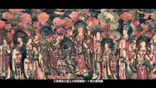 【世界宗教博物館】重彩流金六百年-壁畫 故事 法海寺 特展影片