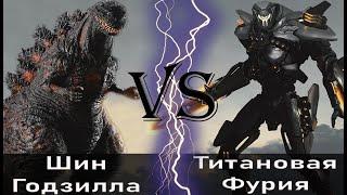 Шин Годзилла (2016) vs Титановая Фурия