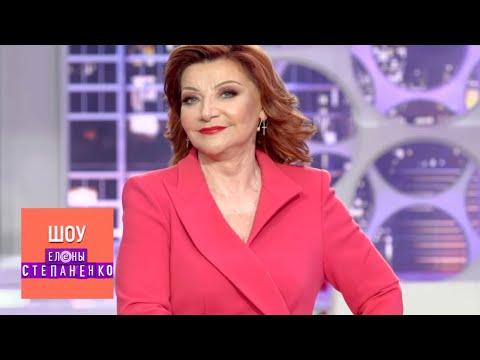 Шоу Елены Степаненко. Выпуск от 12.04.20