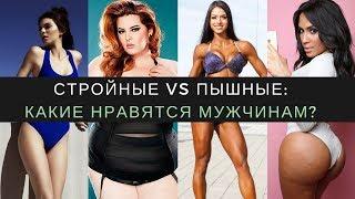 видео Сексуальная диета или худеем с удовольствием