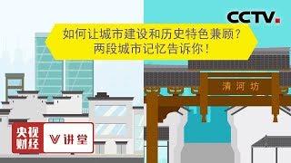 《央视财经V讲堂》 20190919 如何让城市建设和历史特色兼顾?两段城市记忆告诉你!| CCTV财经